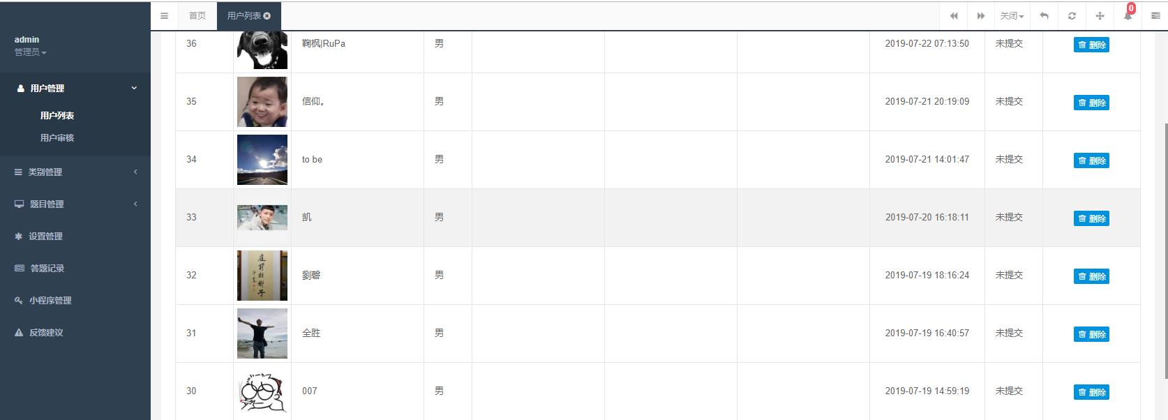 用户列表.jpg